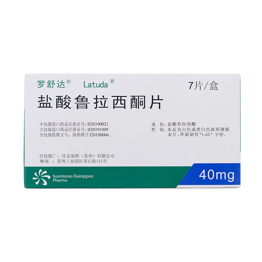 盐酸鲁拉西酮片(罗舒达)