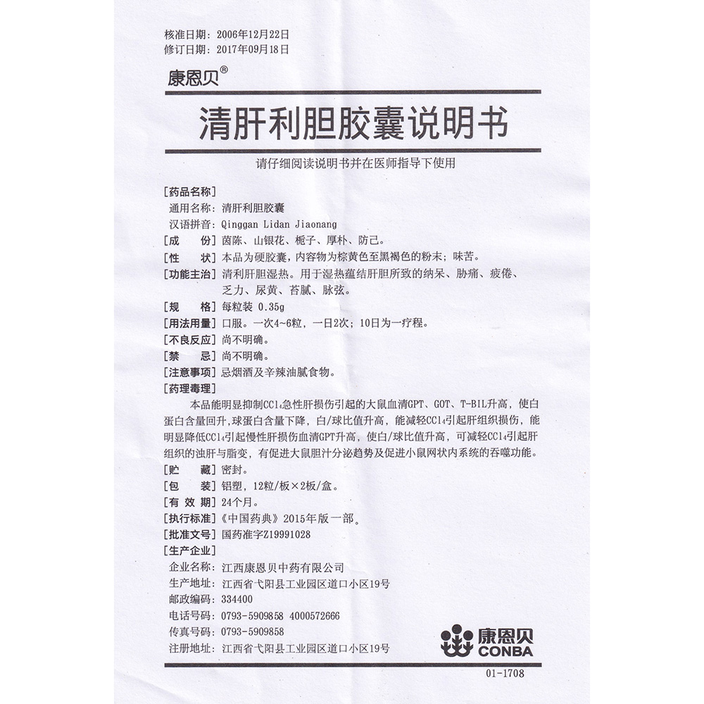 清肝利胆胶囊(康恩贝)