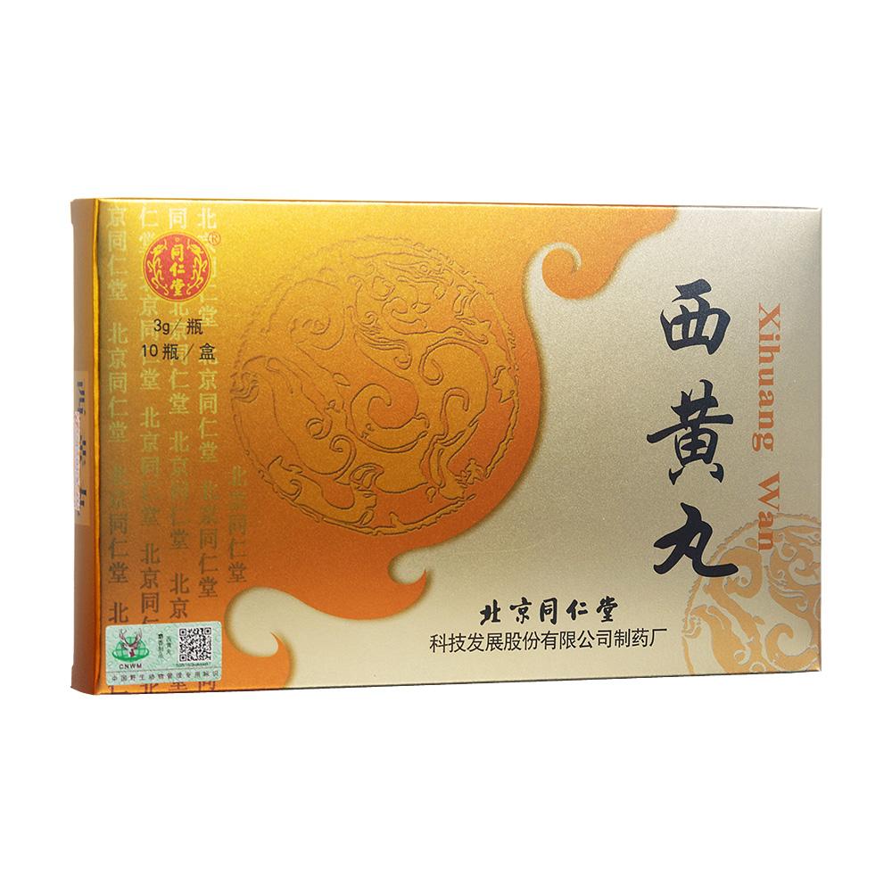 同仁堂 西黄丸(10瓶装)