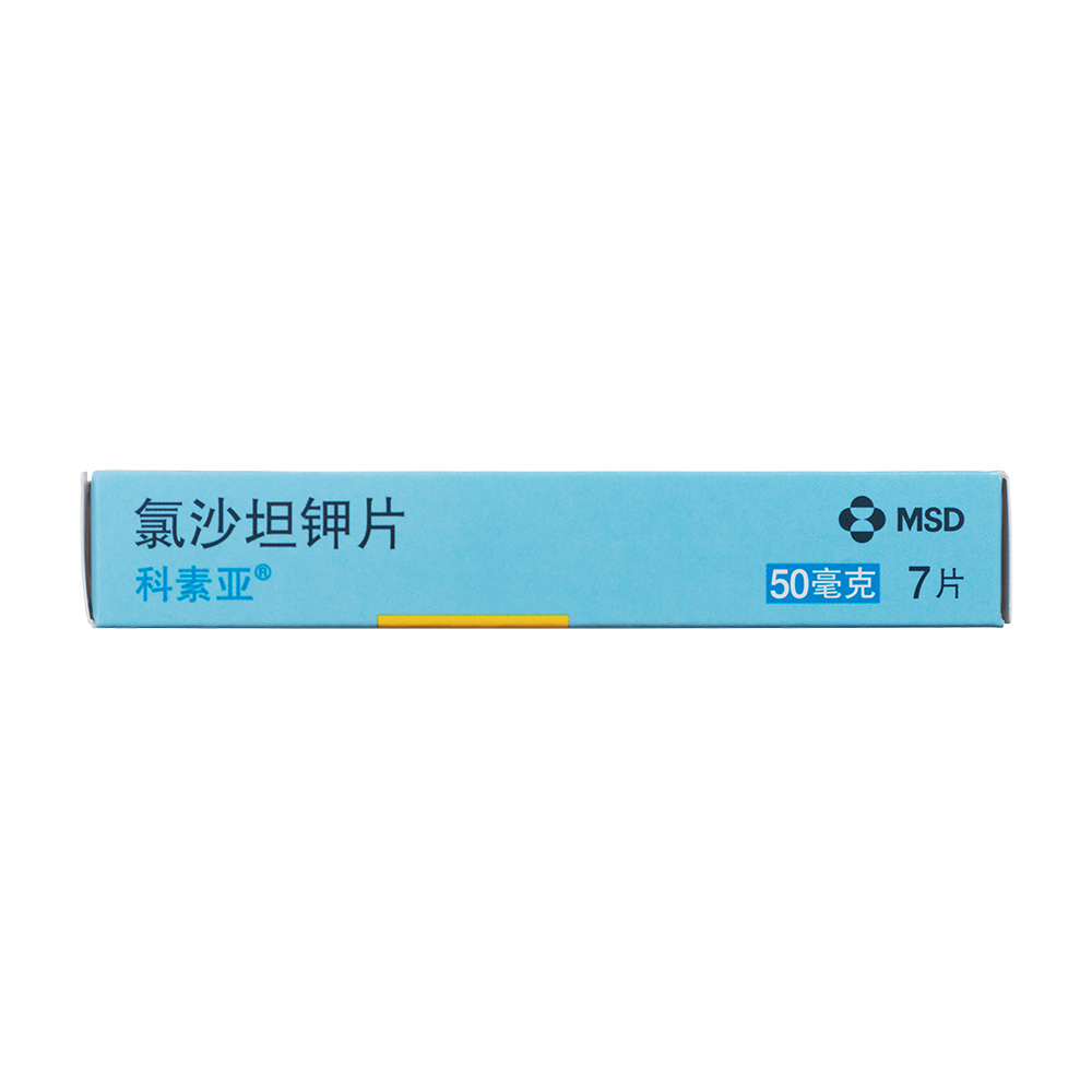 氯沙坦钾片(科素亚)