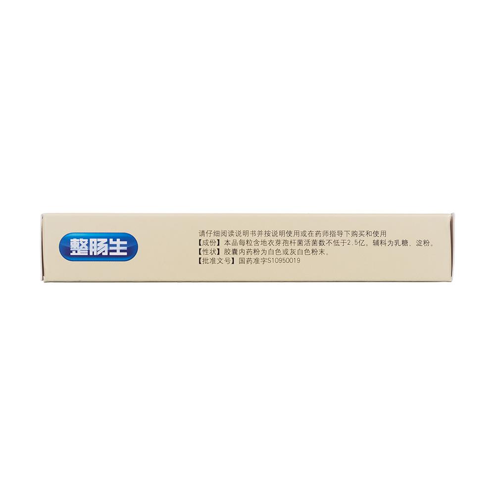 地衣芽孢杆菌活菌胶囊(整肠生)