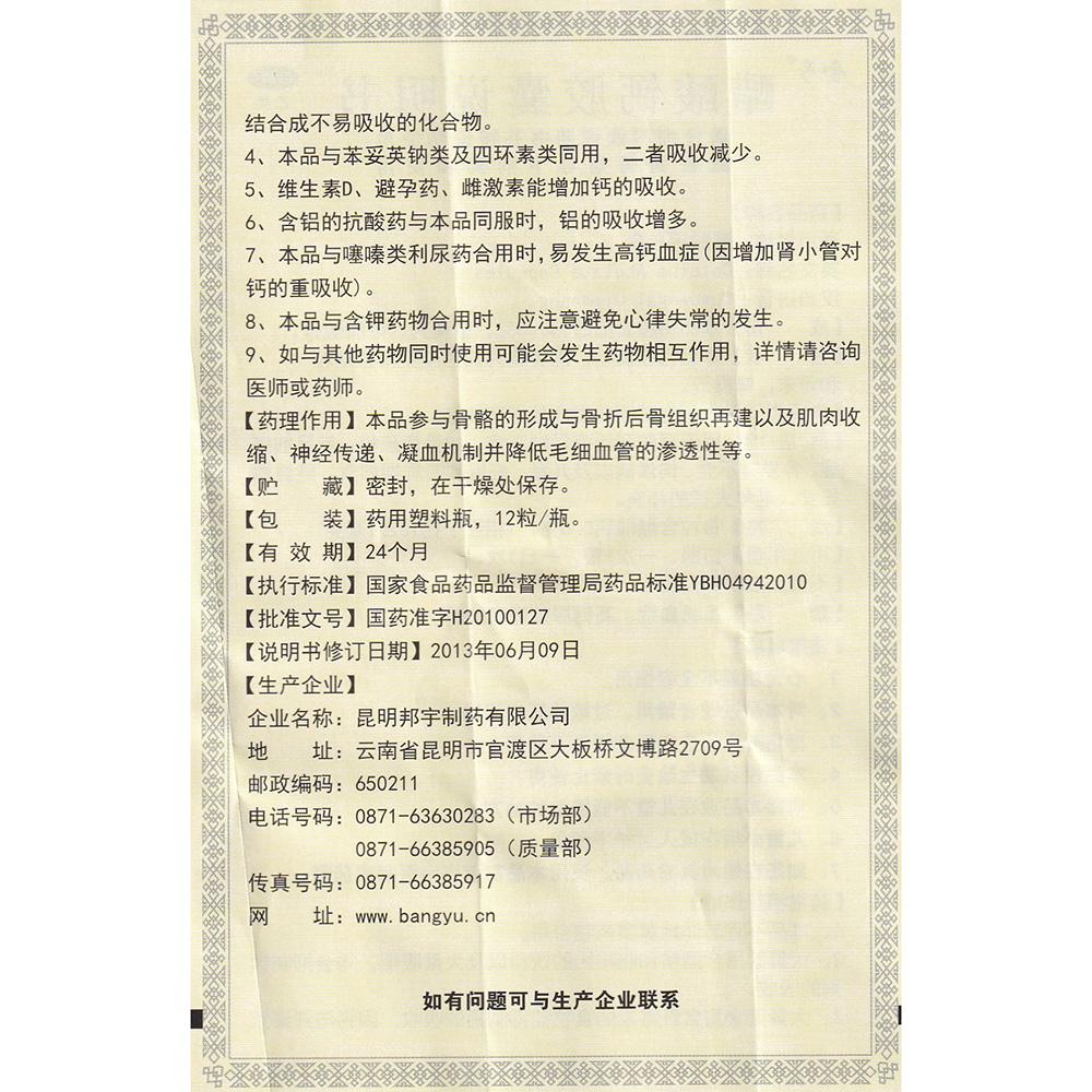 醋酸钙胶囊(金丐)
