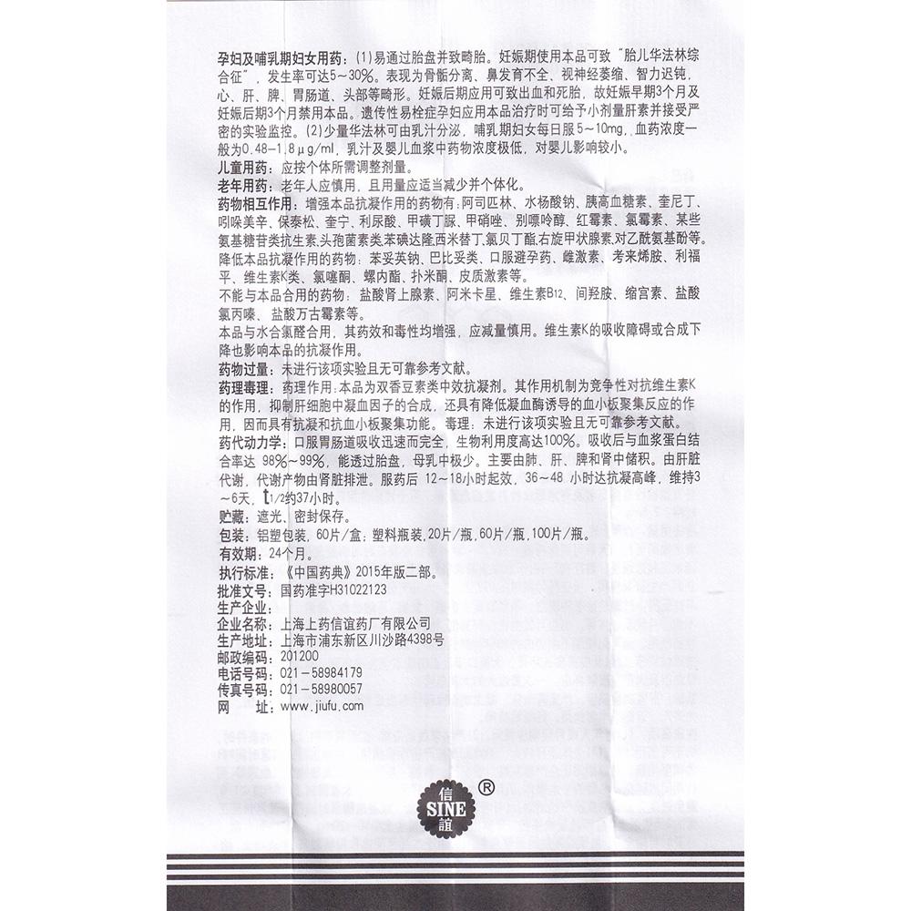 华法林钠片(信谊)