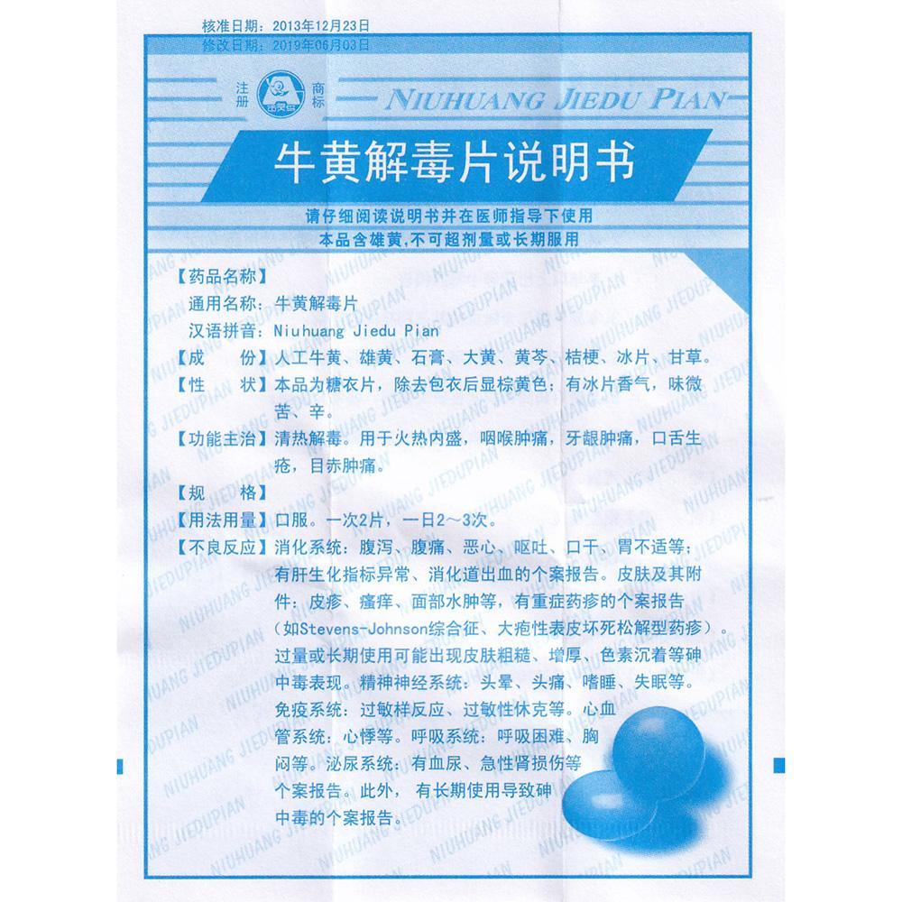 牛黄解毒片(贵州百灵)