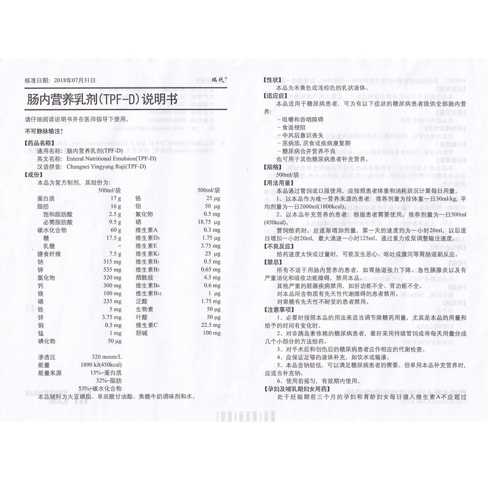 肠内营养乳剂(TPF-D)(瑞代)