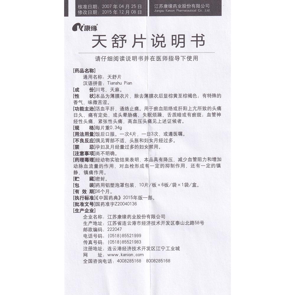 天舒片(康缘)