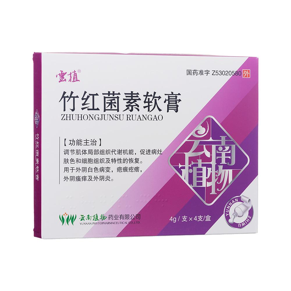 竹红菌素软膏(振华制药)(雲值)