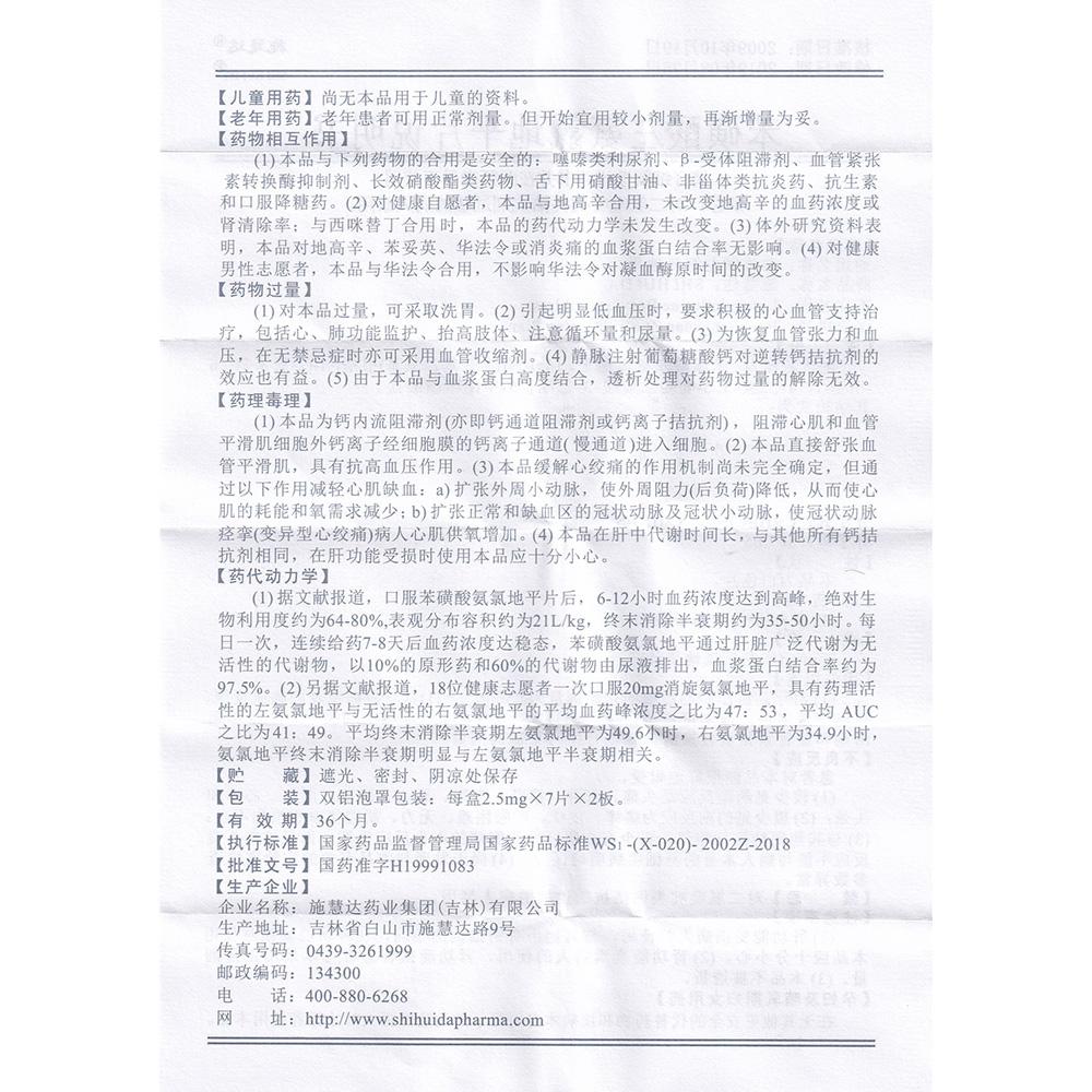苯磺酸左氨氯地平片(施慧达)