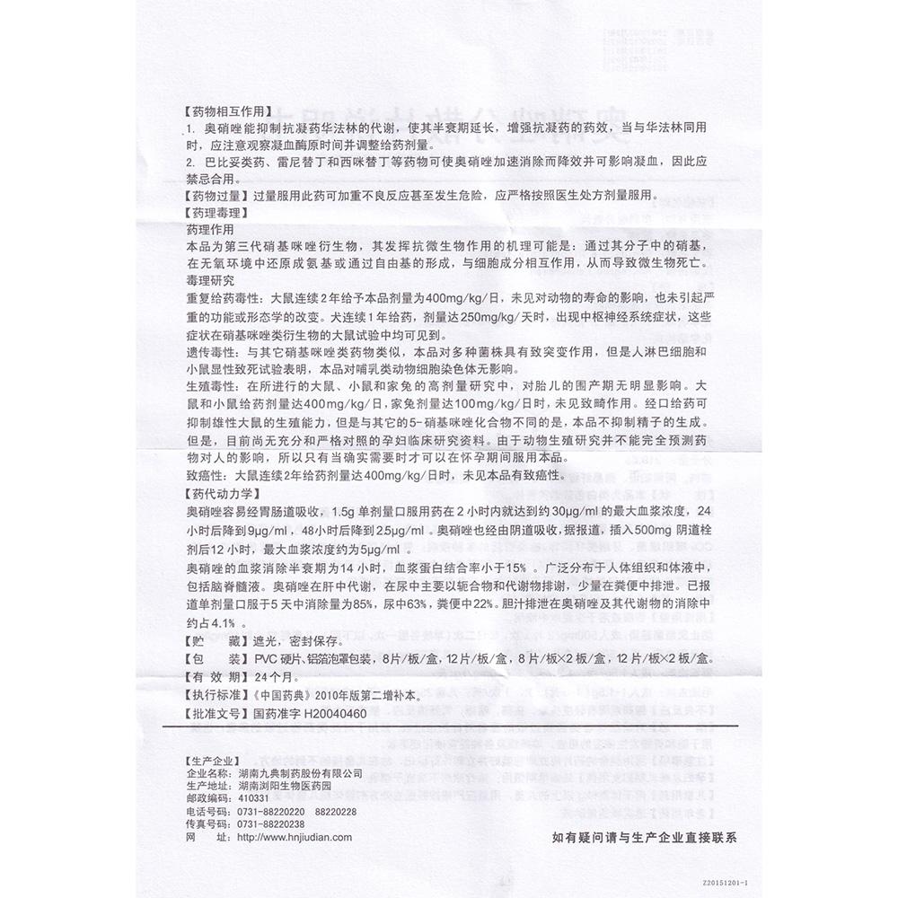 奥硝唑分散片(固特)