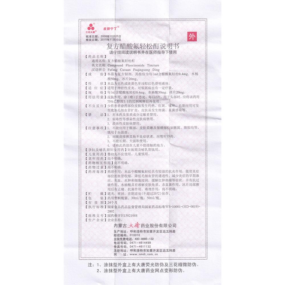 复方醋酸氟轻松酊(三花大唐)