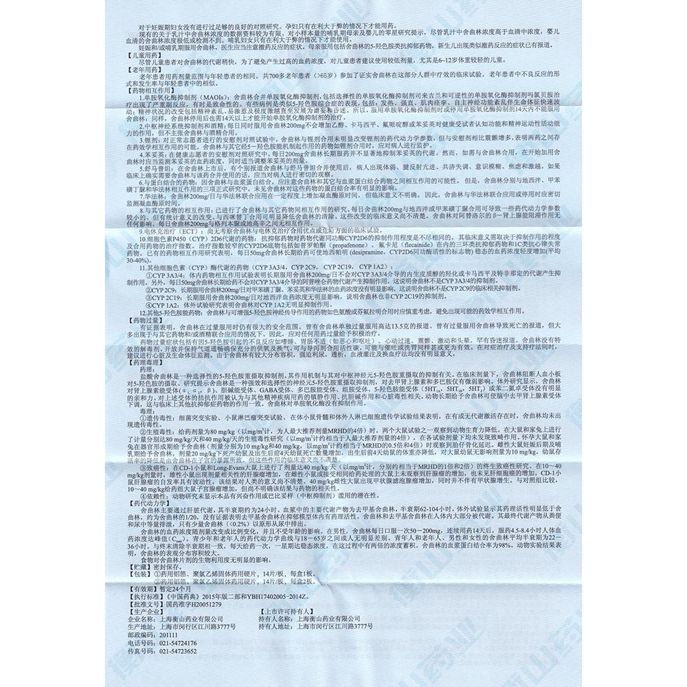 盐酸舍曲林片(佑乐复)