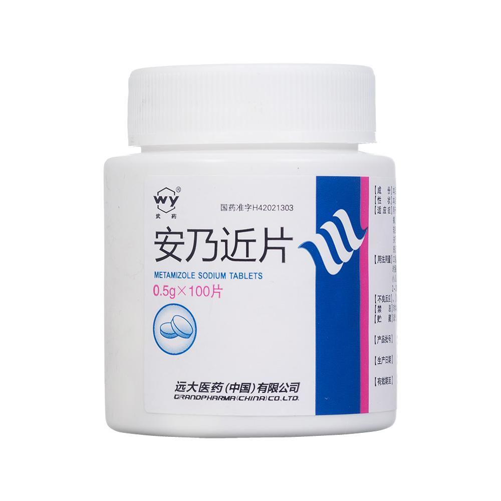 安乃近片(武药)