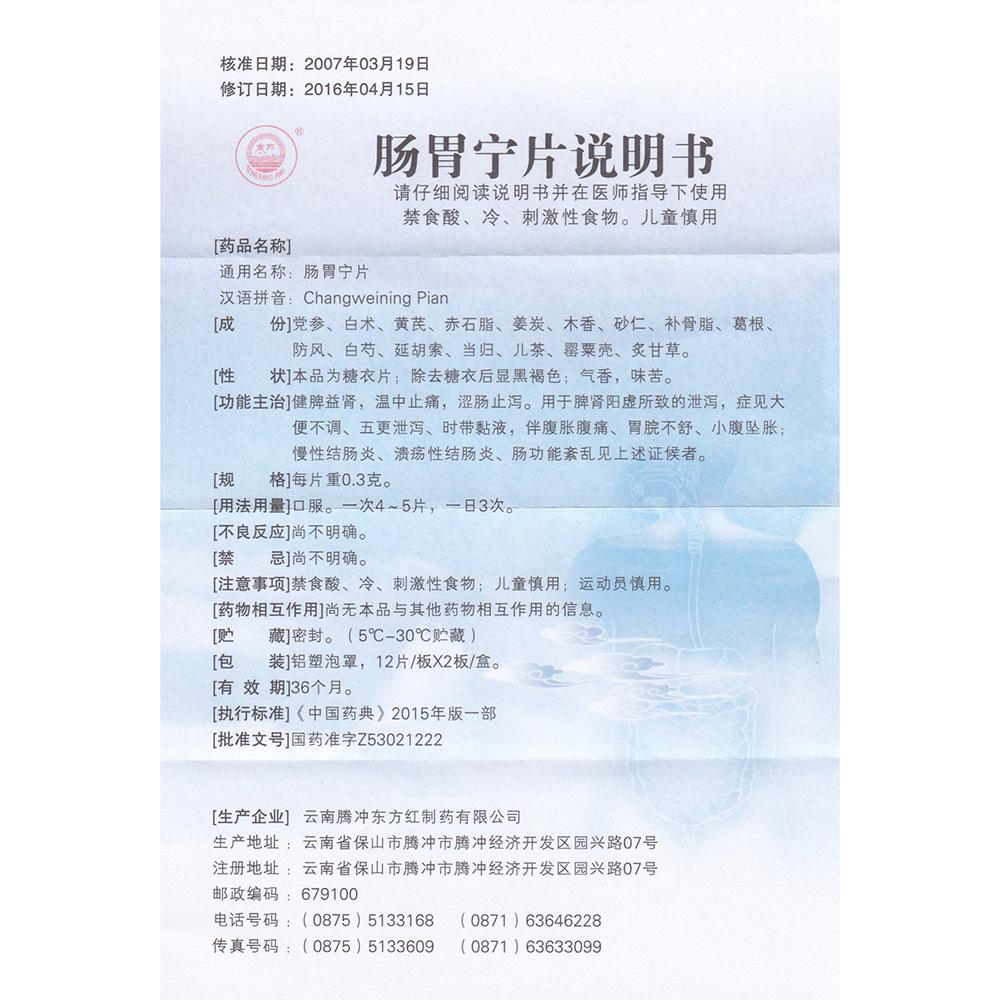 肠胃宁片(东方)