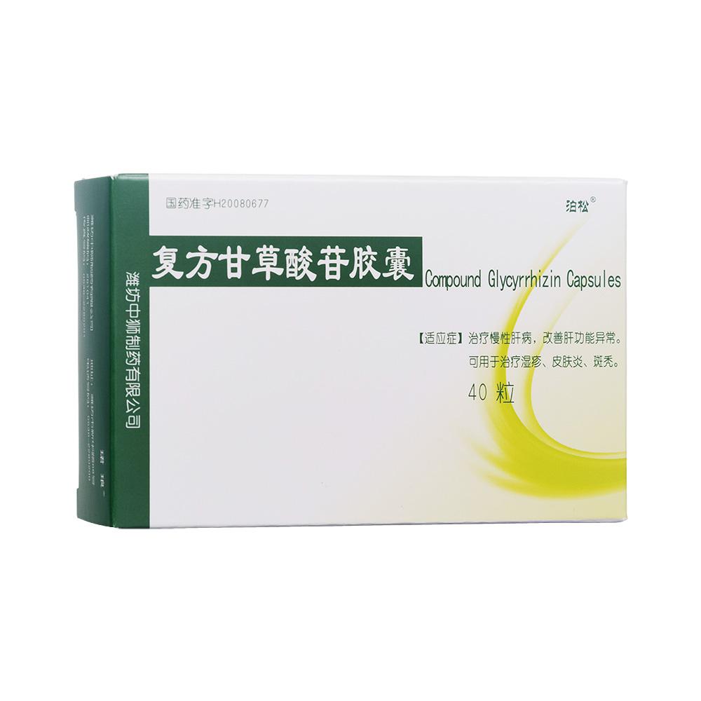 复方甘草酸苷胶囊(珺琅)