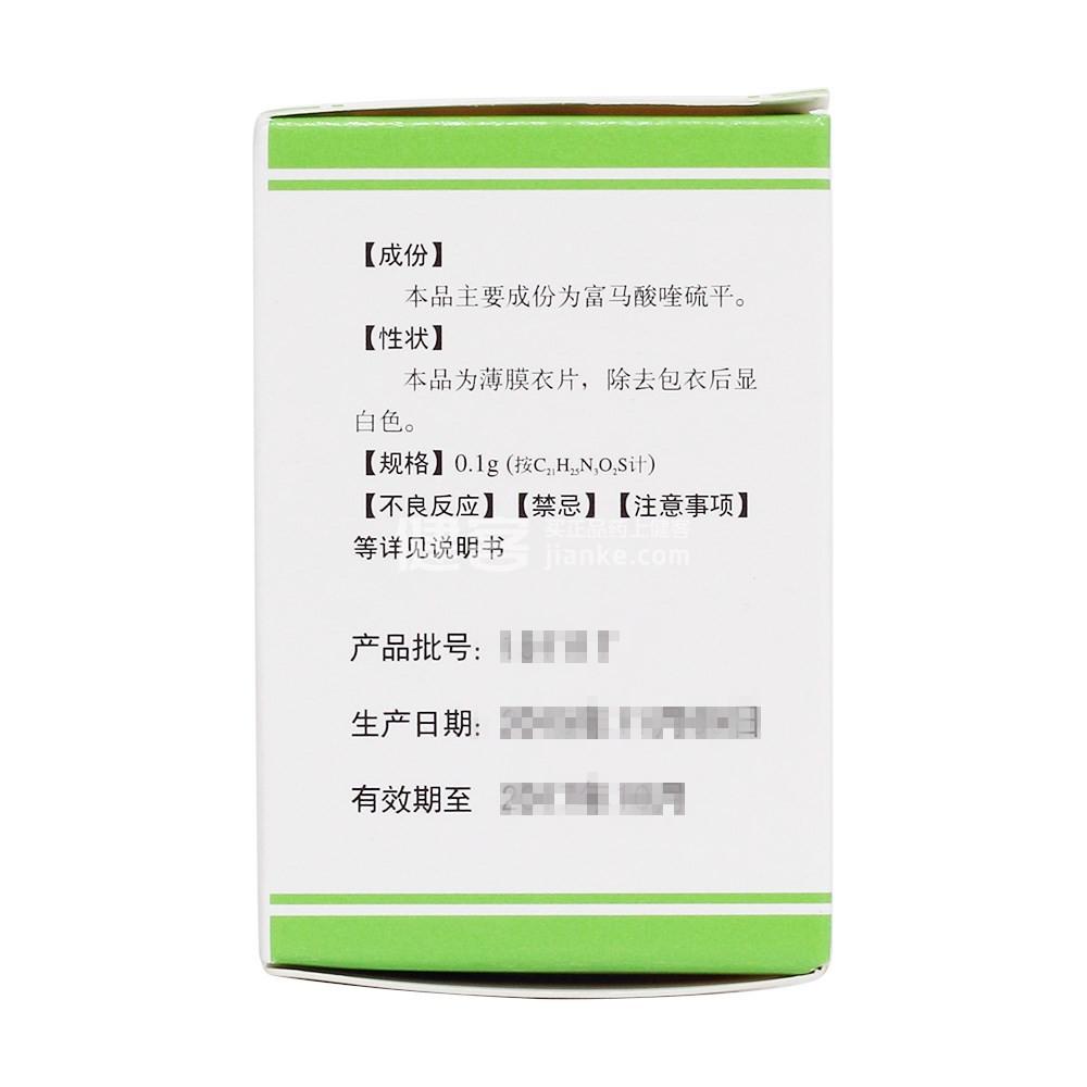 富马酸喹硫平片(舒思)