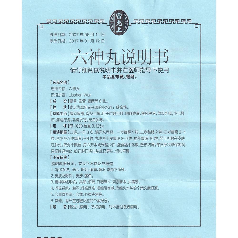 六神丸(天然麝香)(绿盒)
