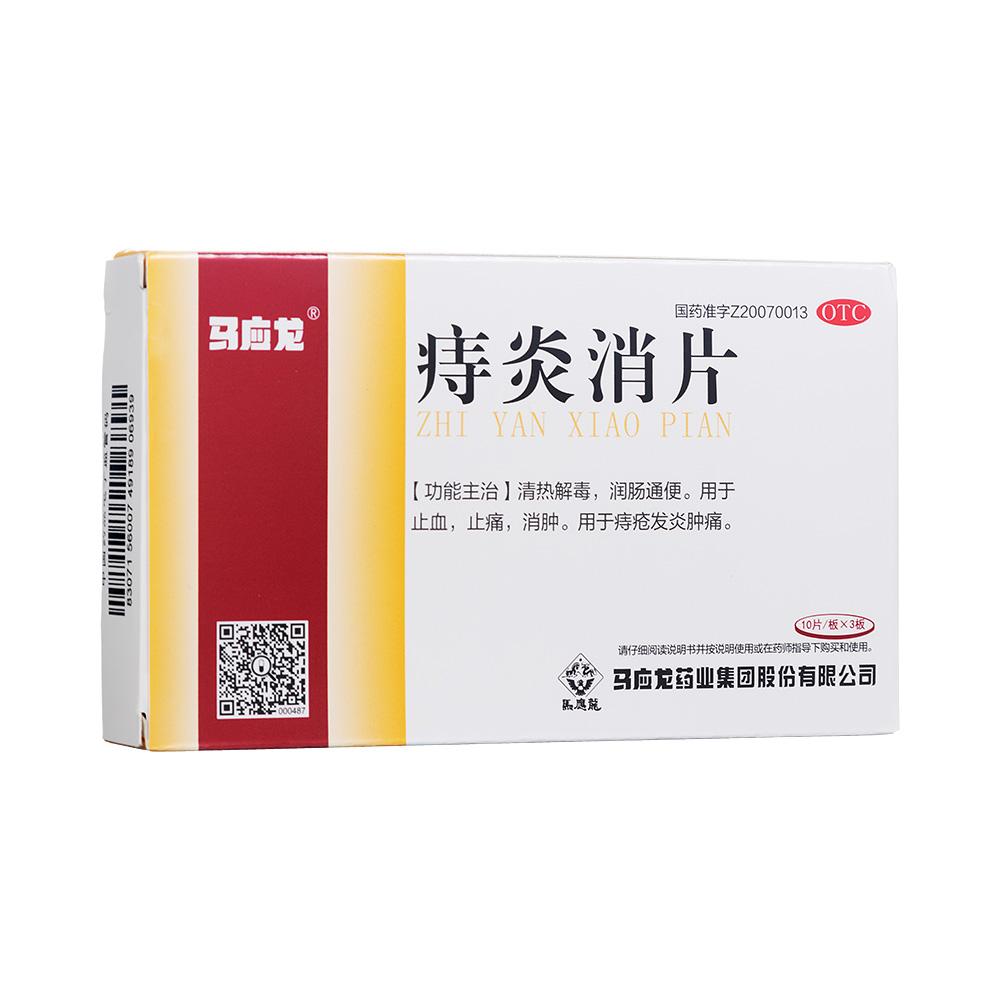 痔炎消片(马应龙)