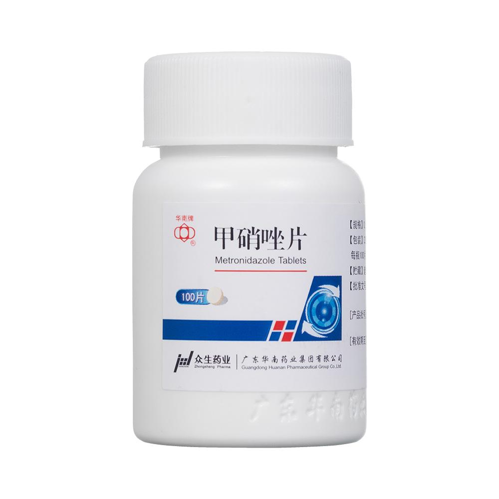 甲硝唑片(华南牌)