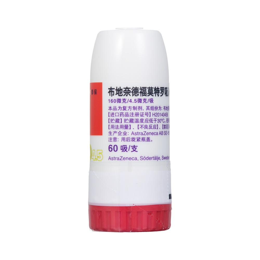 布地奈德福莫特罗吸入粉雾剂(Ⅱ)