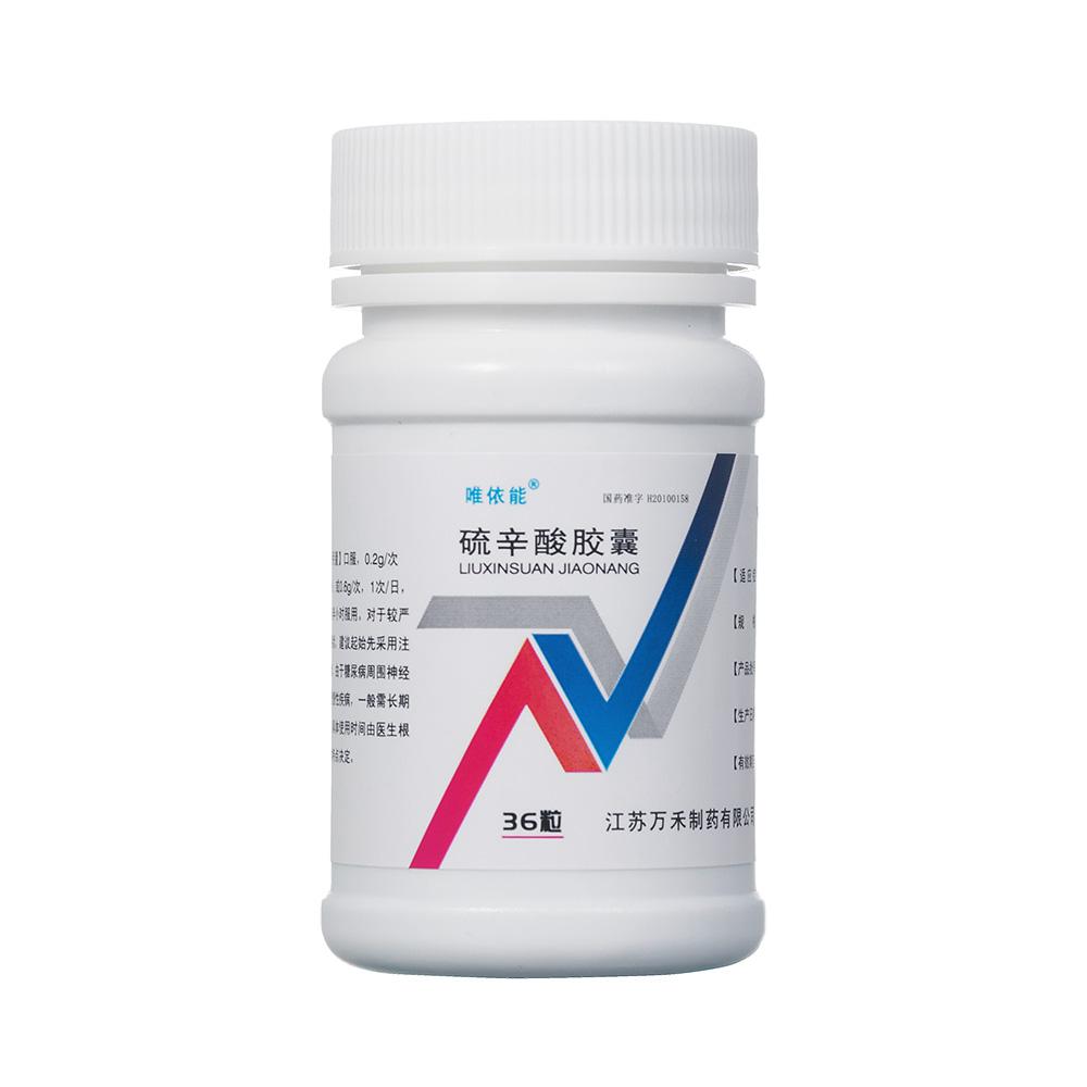 硫辛酸胶囊(唯依能)