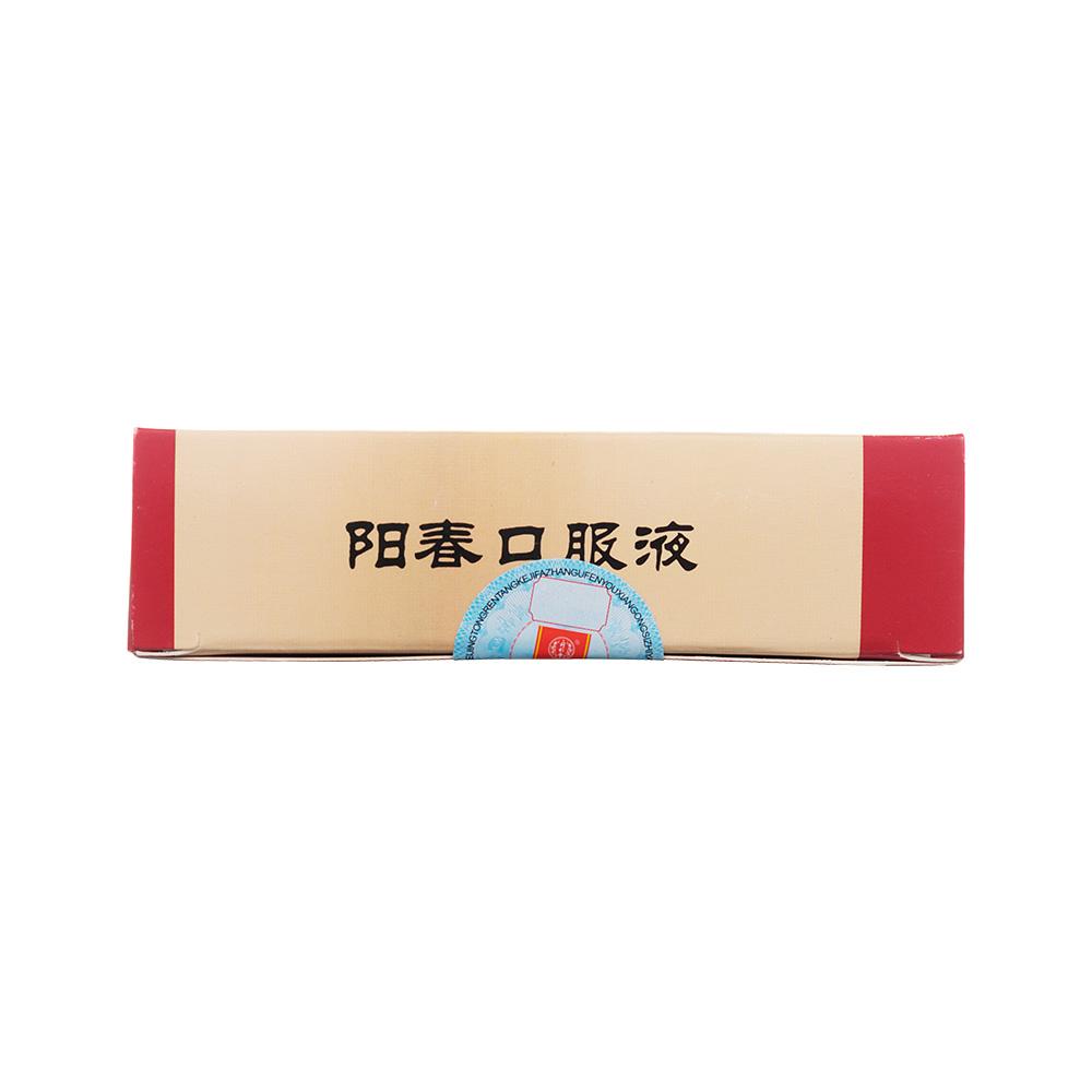 阳春口服液(同仁堂)