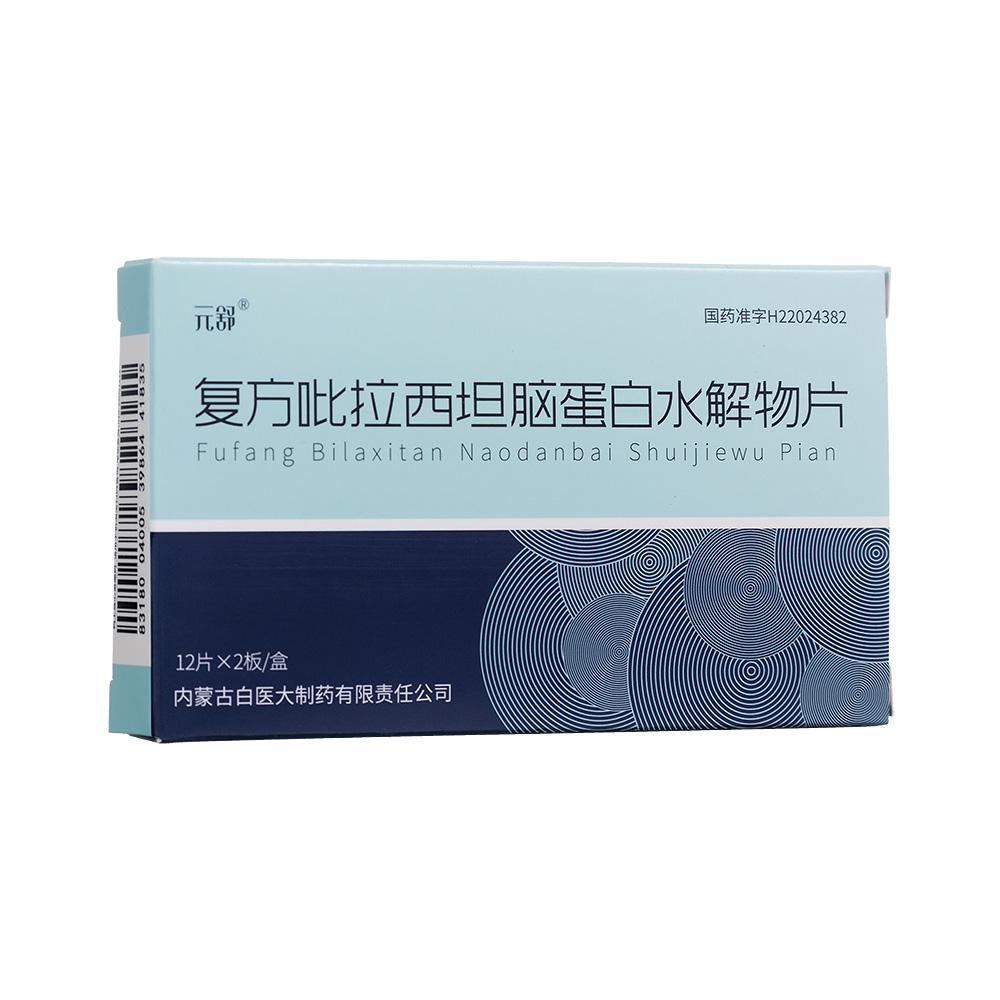 复方吡拉西坦脑蛋白水解物片(元舒)