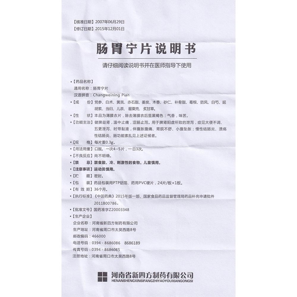 肠胃宁片(四方箄)