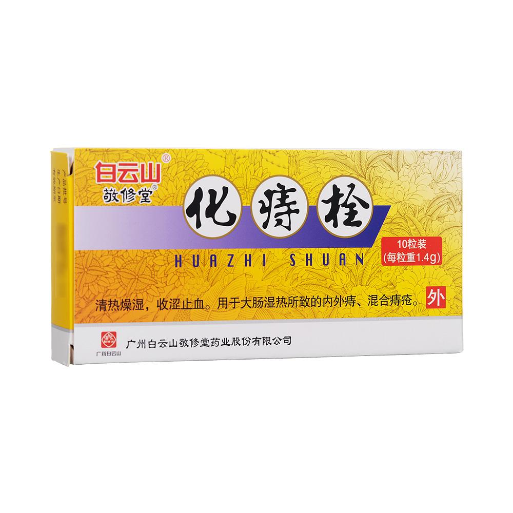 化痔栓(敬修堂)