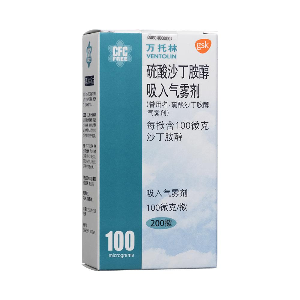 硫酸沙丁胺醇吸入气雾剂(万托林)