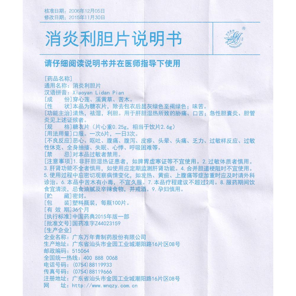 消炎利胆片(万年青)
