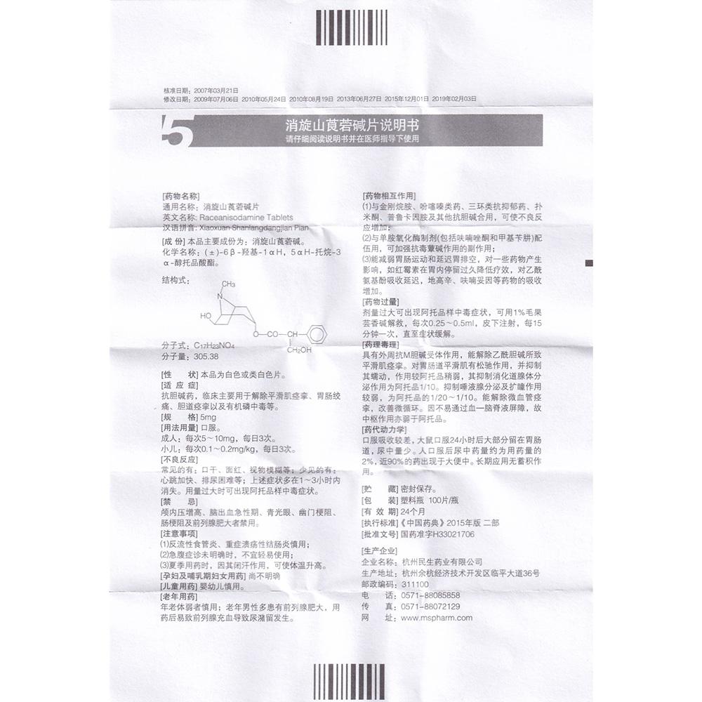 消旋山莨菪碱片(民生)