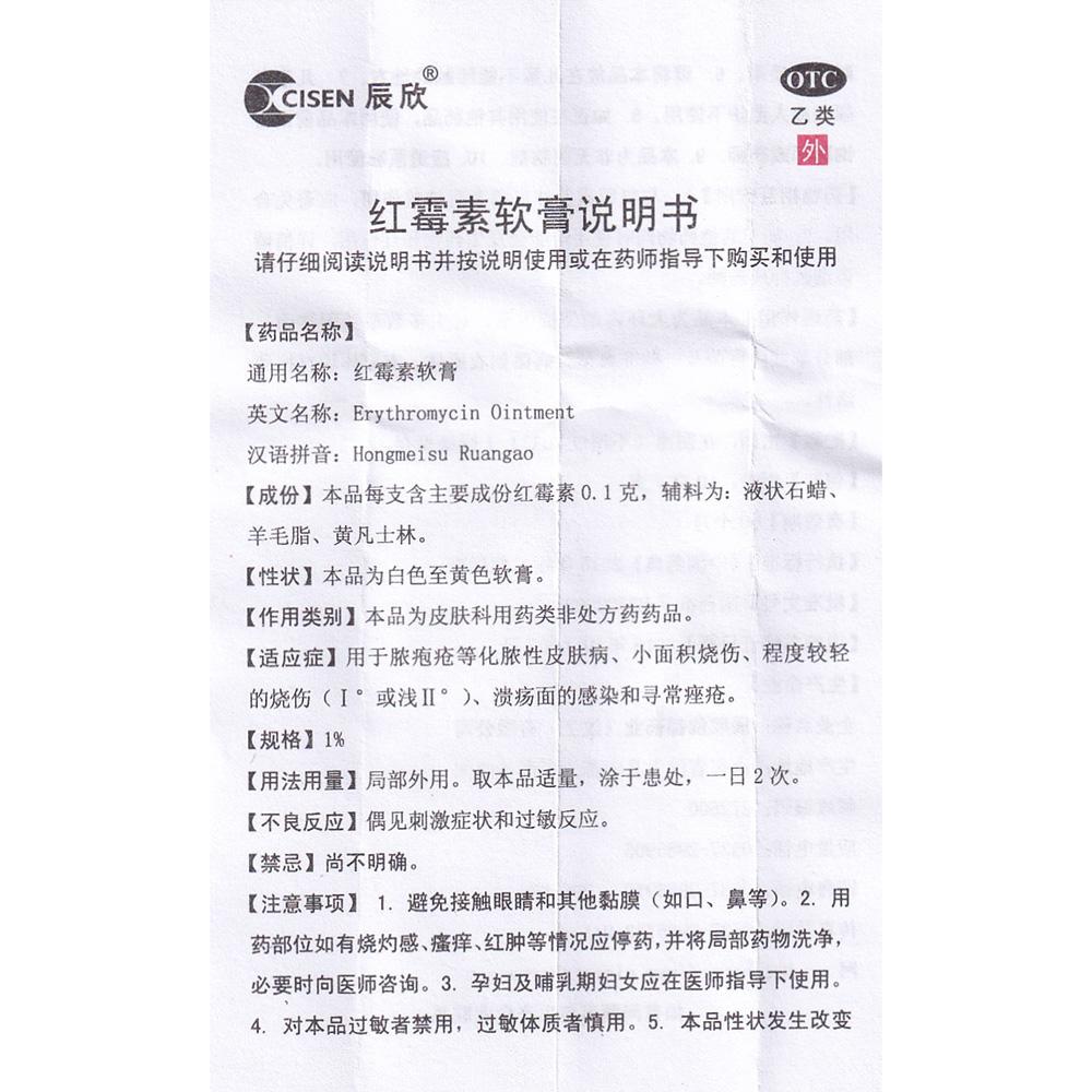 红霉素软膏(辰欣)