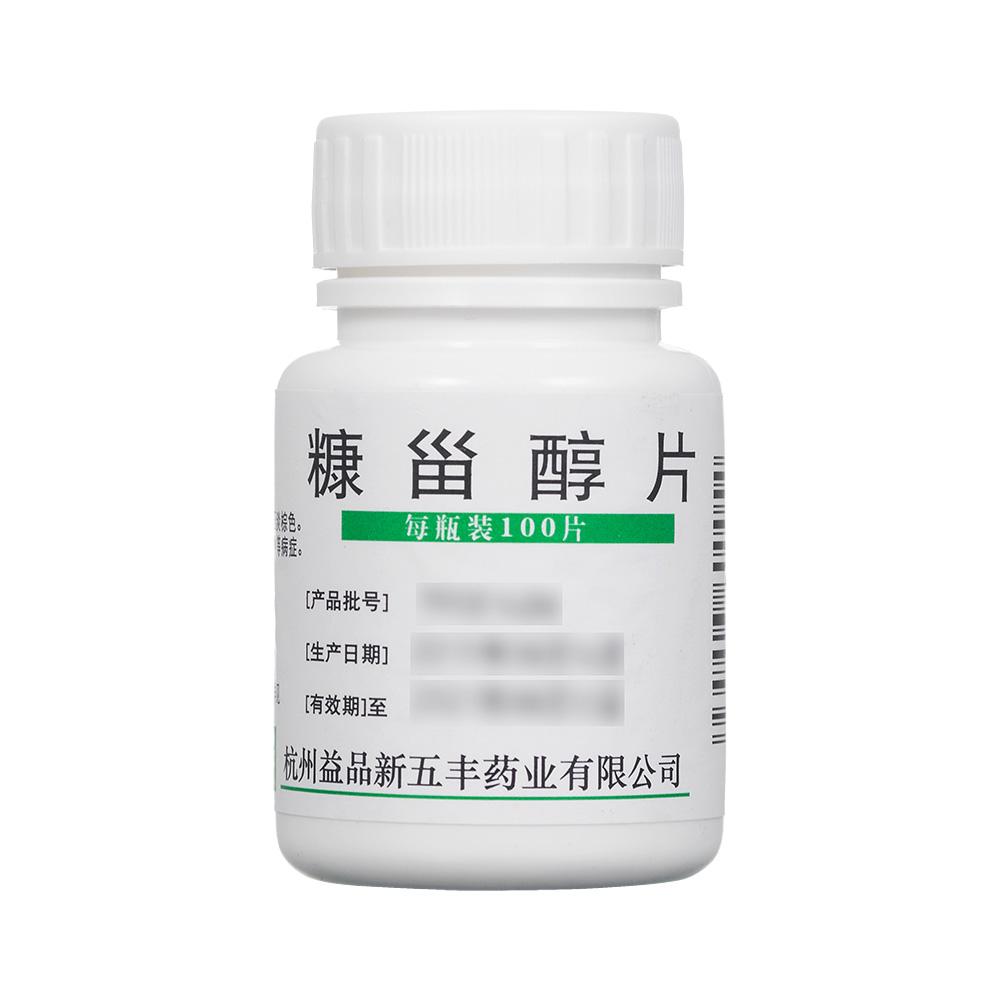 糠甾醇片(华东)