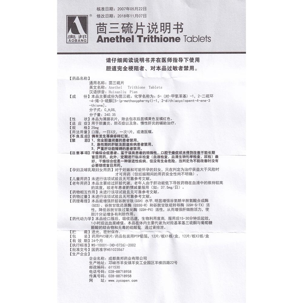 茴三硫片(奥邦)