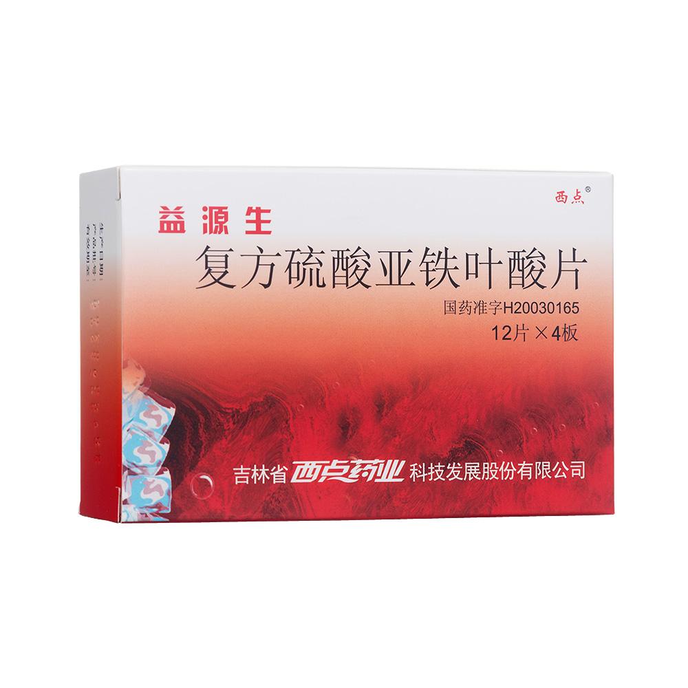 复方硫酸亚铁叶酸片(西点)