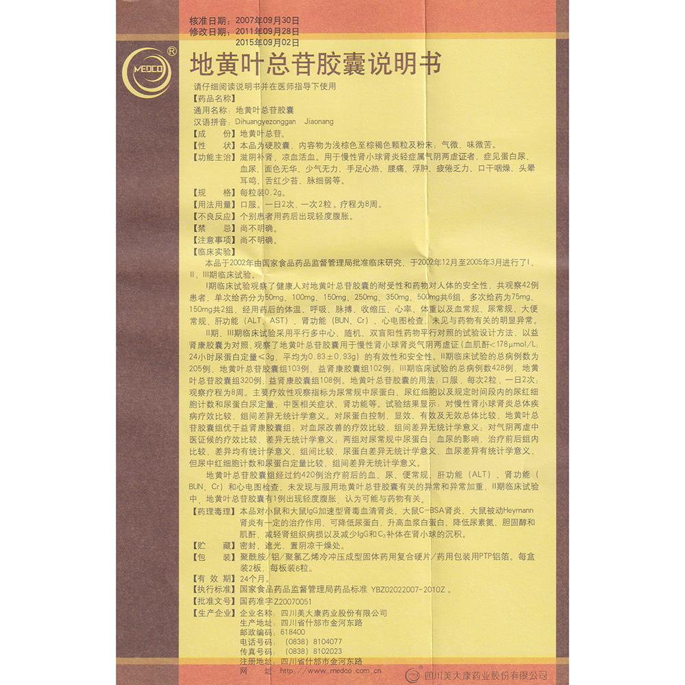 地黄叶总苷胶囊(美大康)