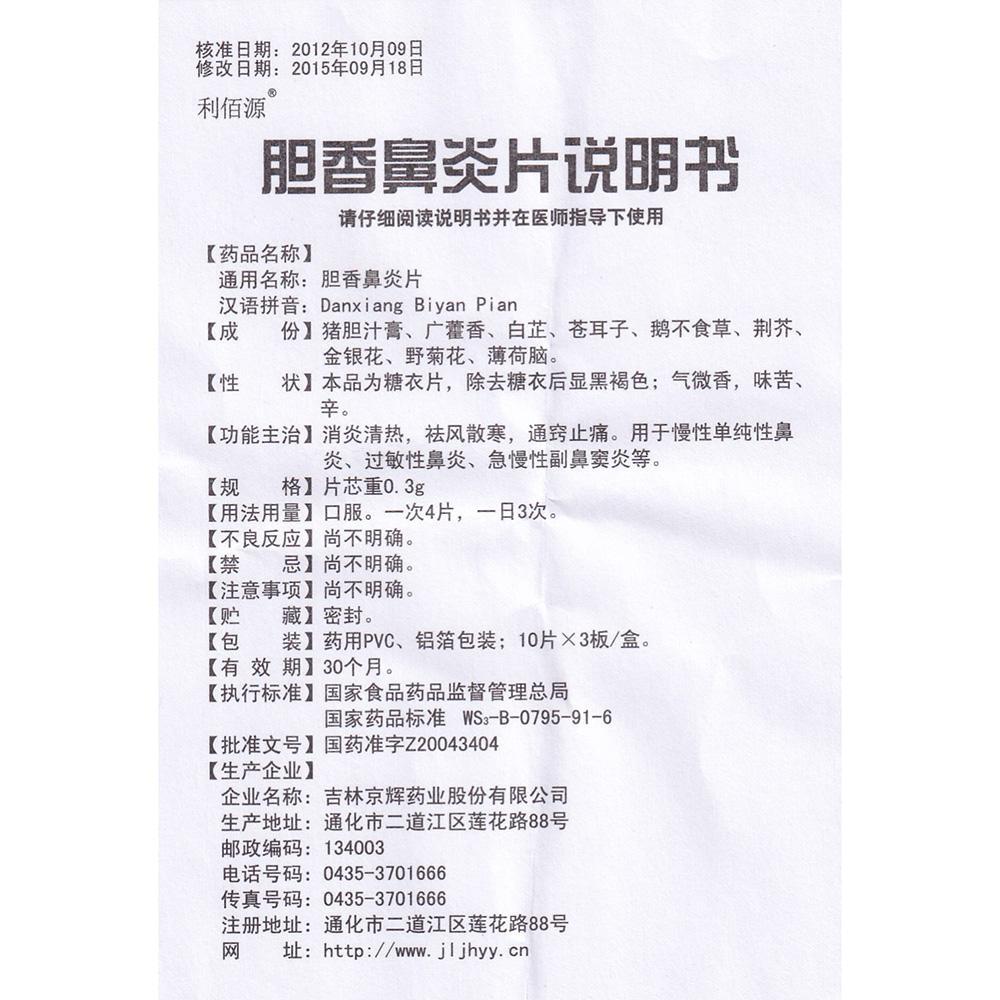 胆香鼻炎片(汝立康)
