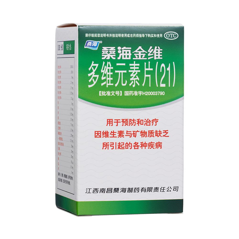 多维元素片(21)(桑海金维)维生素维生素c复合维生素维生素e