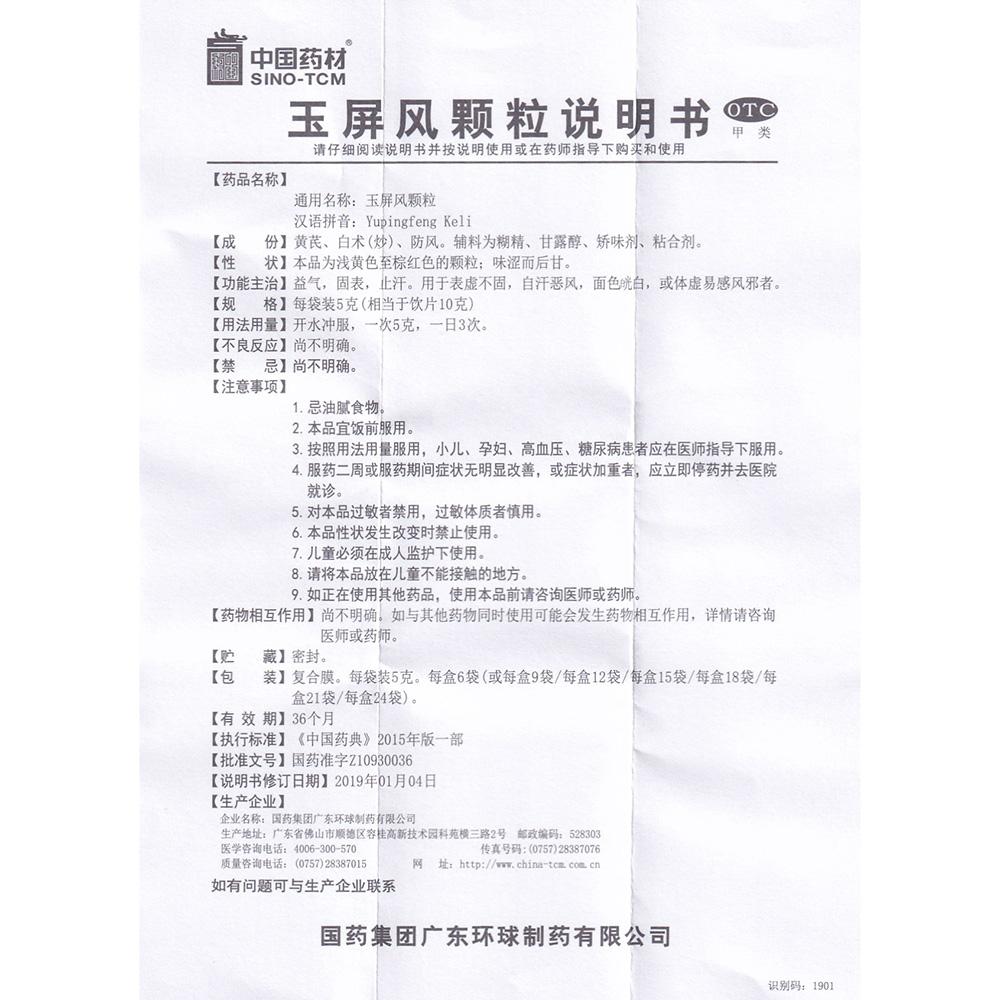 玉屏风颗粒(中国药材)