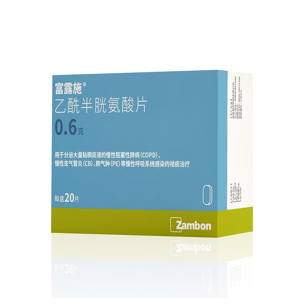 乙酰半胱氨酸片(富露施)