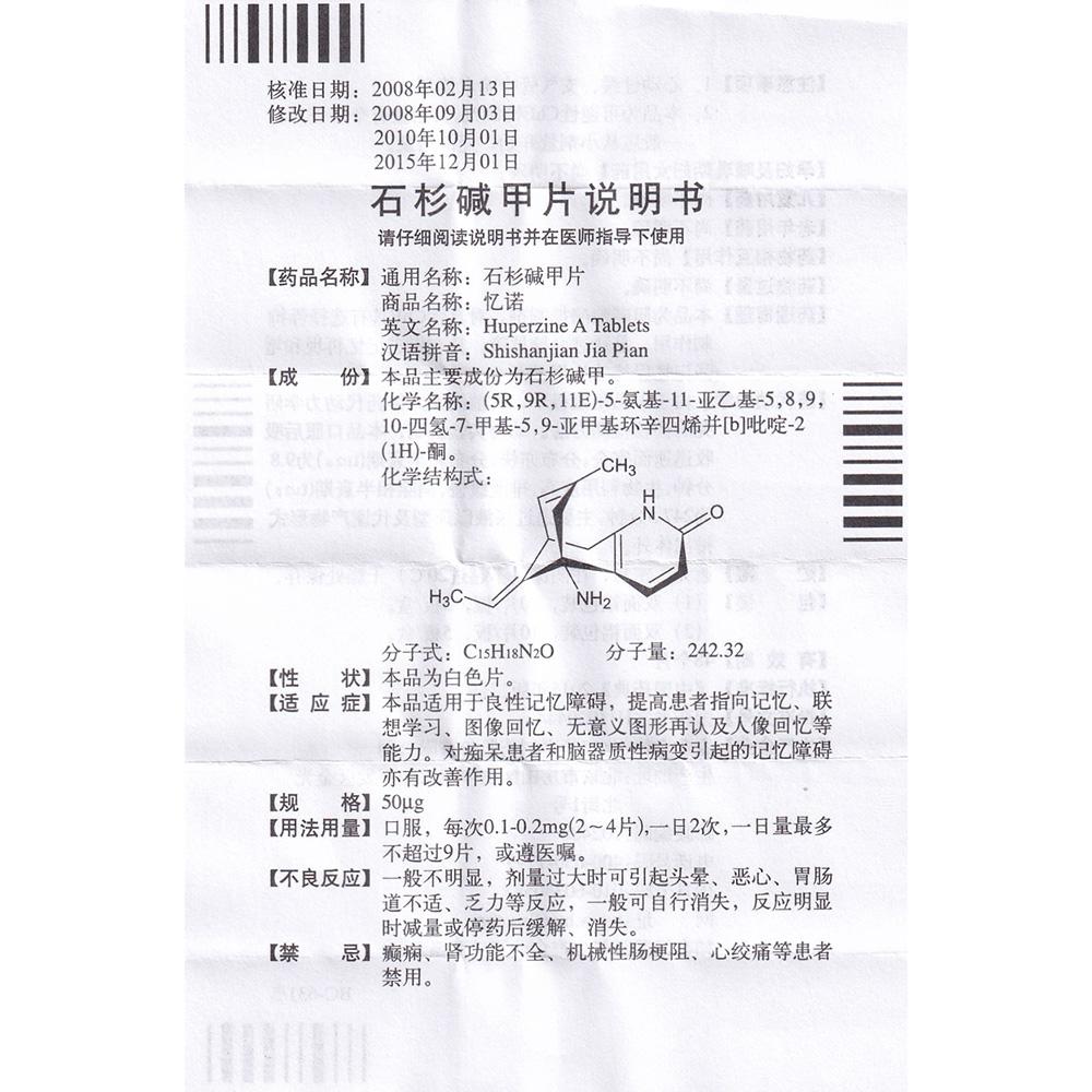 石杉碱甲片(忆诺)