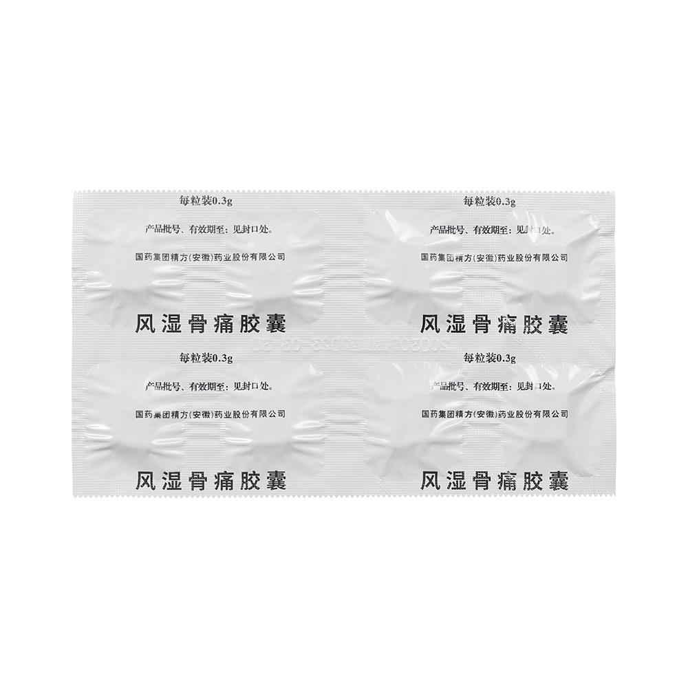 风湿骨痛胶囊(中国药材)