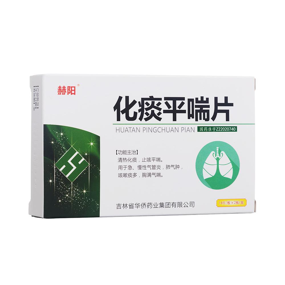 化痰平喘片(赫阳)