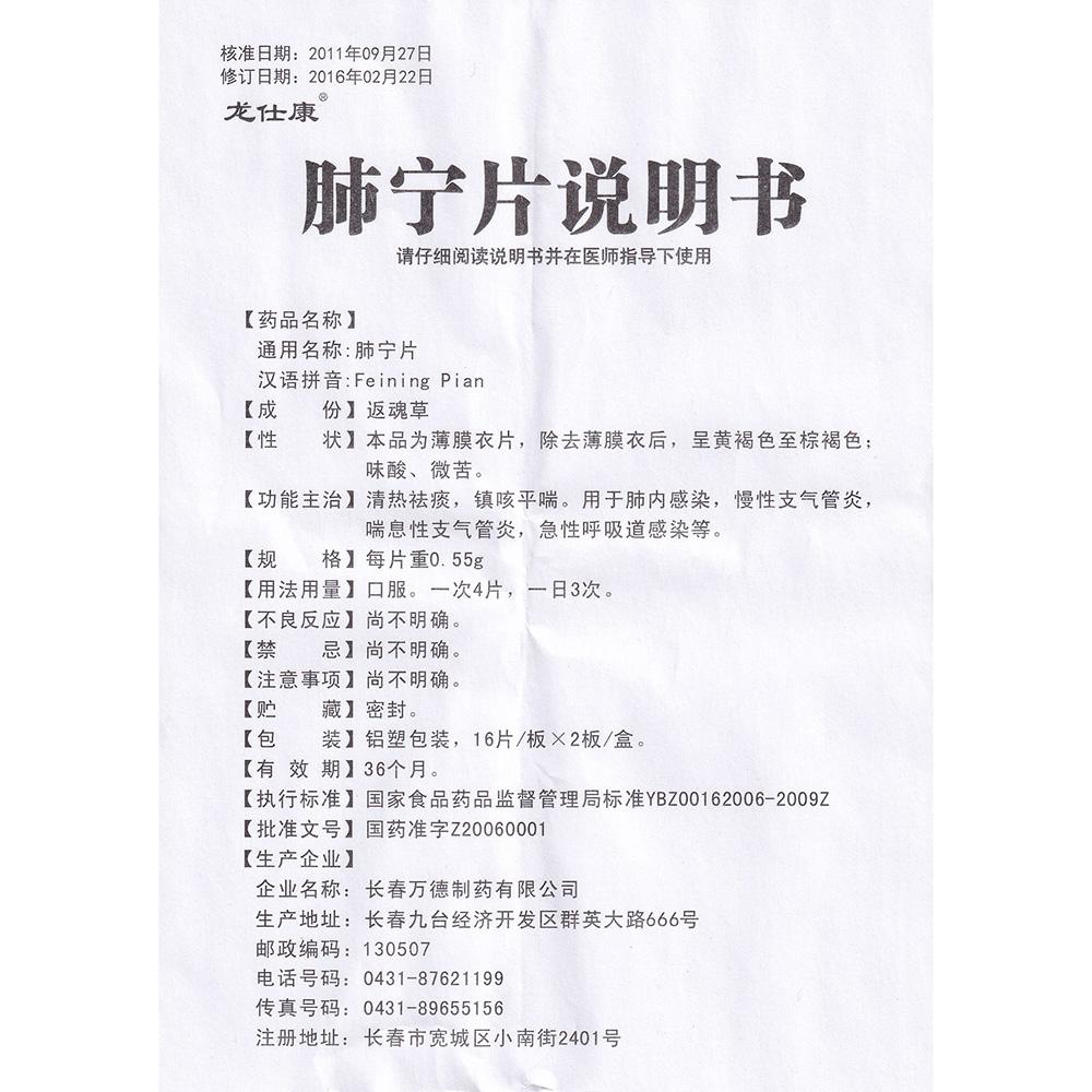 肺宁片(龙仕康)