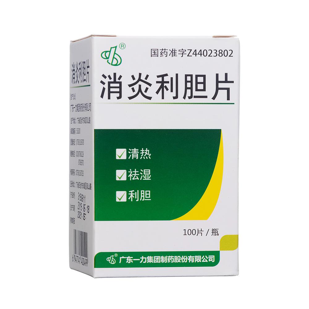 消炎利胆片(一力)