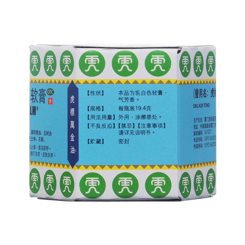 复方樟薄软膏(虎标万金油)