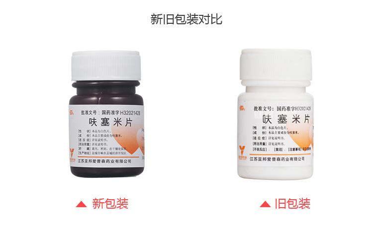 呋塞米片(亚邦药业)