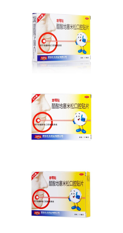 醋酸地塞米松口腔贴片(意可贴)