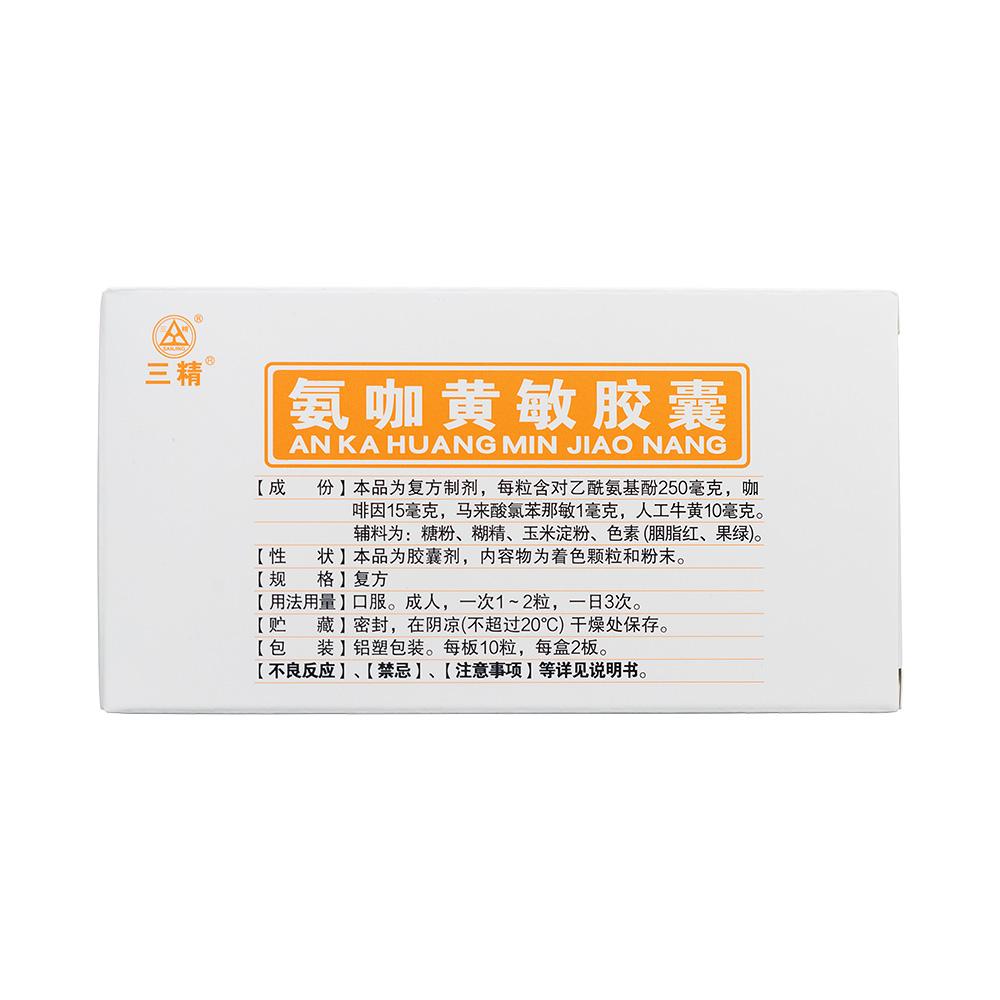氨咖黄敏胶囊(三精)