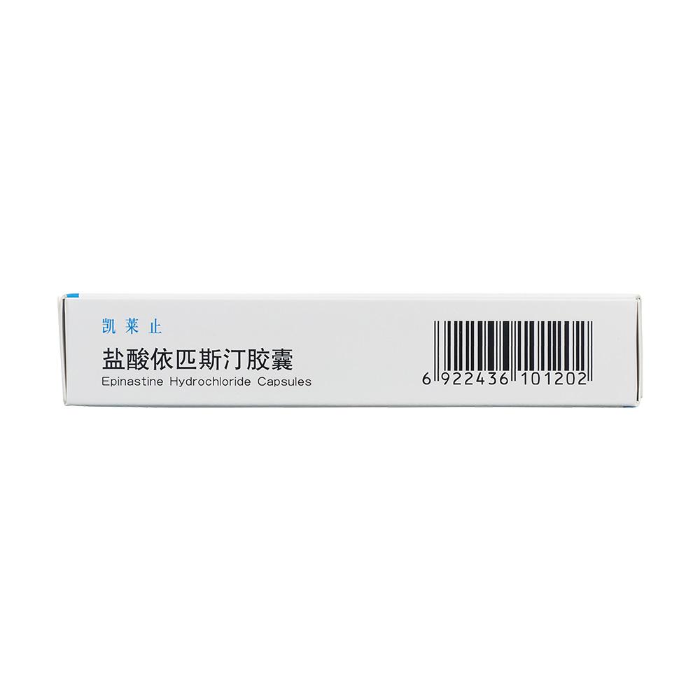 盐酸依匹斯汀胶囊(凯莱止)